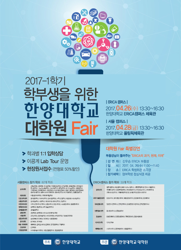 2017-1대학원Fair_포스터(최종).jpg