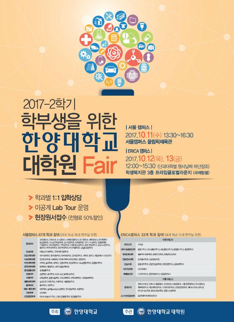1. 2017-2대학원Fair_포스터.jpg