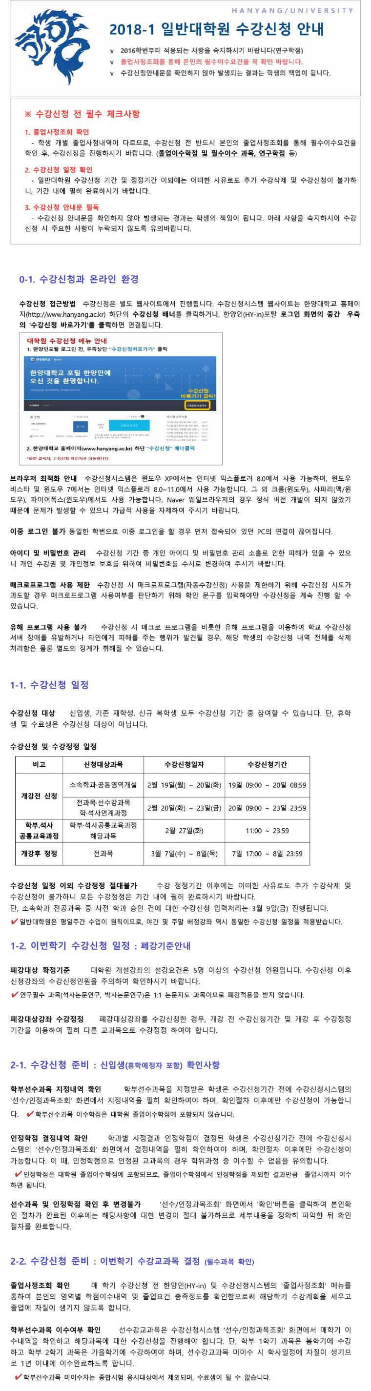 2018-1 수강신청안내문-1.jpg