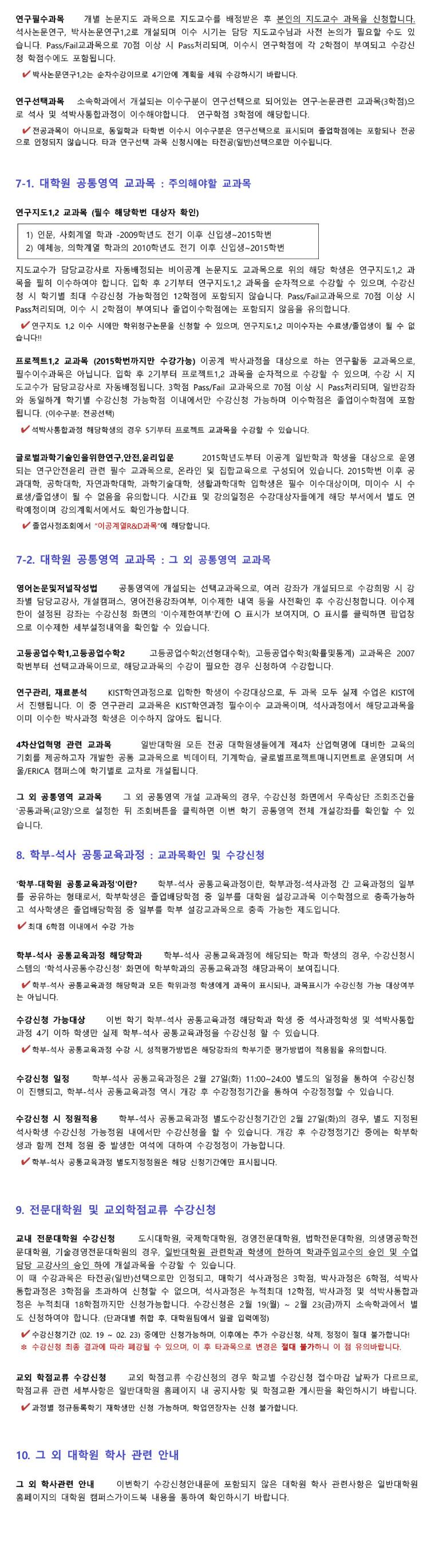 2018-1 수강신청안내문-3.jpg