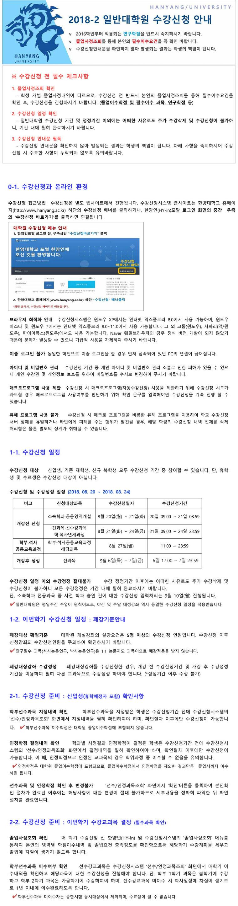 2018-2 수강신청안내문-1.jpg