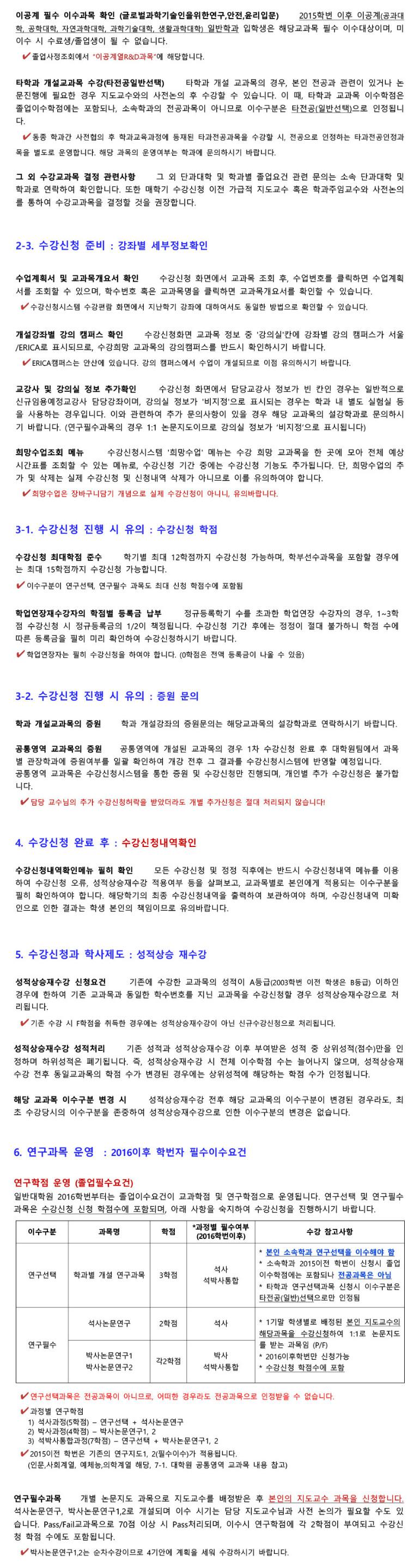 2019-1 수강신청안내문-2.jpg