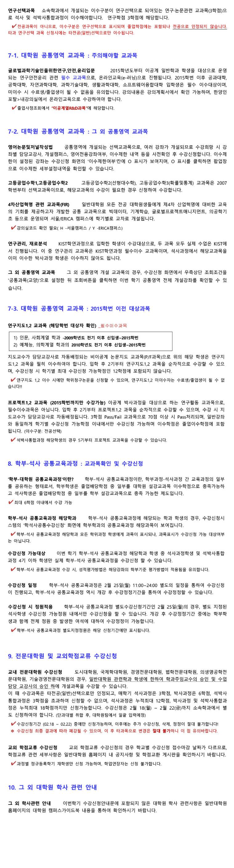 2019-1 수강신청안내문-3.jpg
