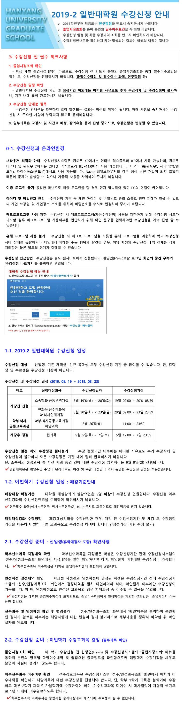 2019-2 수강신청안내문-1.jpg