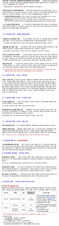 2019-2 수강신청안내문-2.jpg