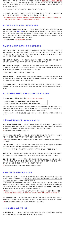 2019-2 수강신청안내문-3.jpg